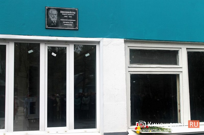В Кинешме открыли мемориальную доску основателю завода «Электроконтакт» фото 30