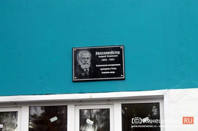В Кинешме открыли мемориальную доску основателю завода «Электроконтакт» фото 20