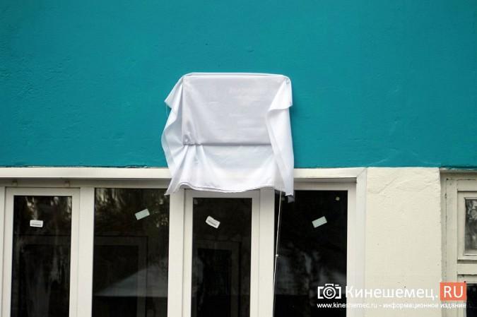 В Кинешме открыли мемориальную доску основателю завода «Электроконтакт» фото 8