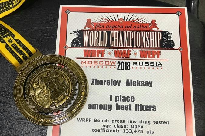 Кинешемский богатырь стал чемпионом мира по пауэрлифтингу фото 2