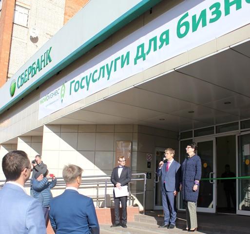 На базе Сбербанка открылся Центр оказания услуг для бизнеса фото 2