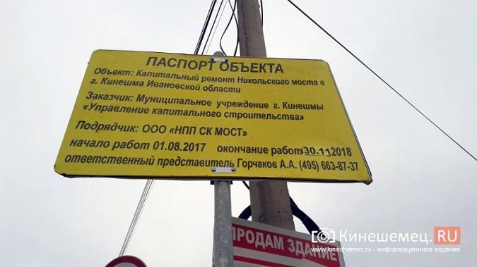 До конца октября по Никольскому мосту транспорт не поедет фото 3