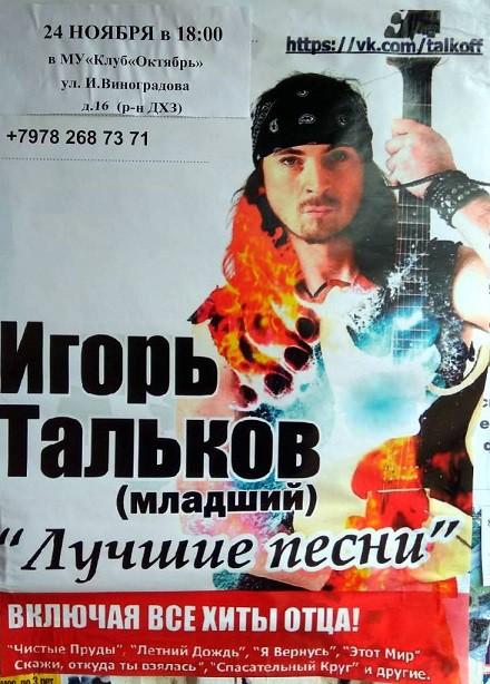 Игорь Тальков-младший споет в Кинешме песни своего отца фото 2