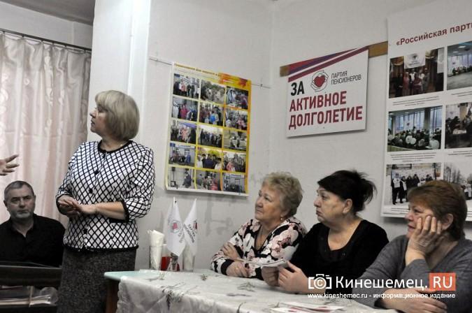 Партия пенсионеров в Кинешме справила новоселье фото 3