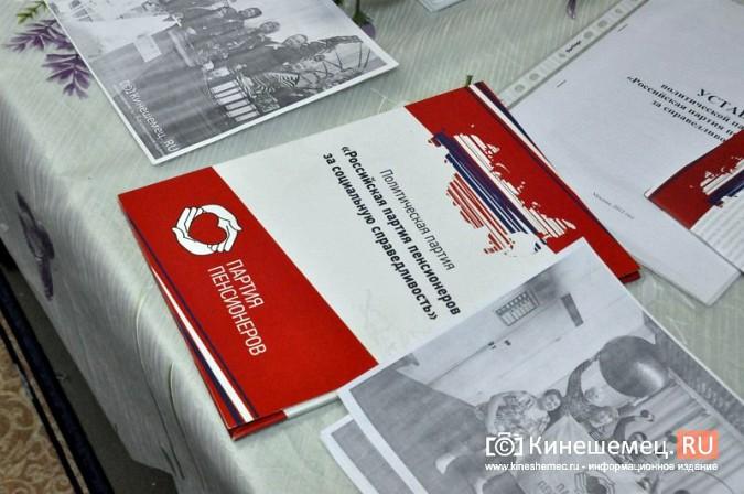 Партия пенсионеров в Кинешме справила новоселье фото 6