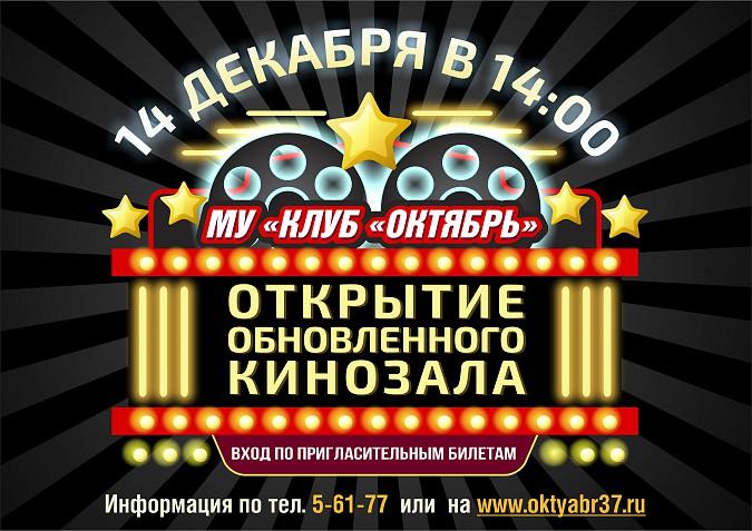 Кинешемский клуб «Октябрь» накануне Нового года запускает собственный кинозал фото 2
