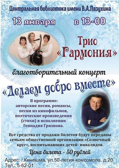 В Кинешме пройдет благотворительный концерт трио «Гармония» фото 2