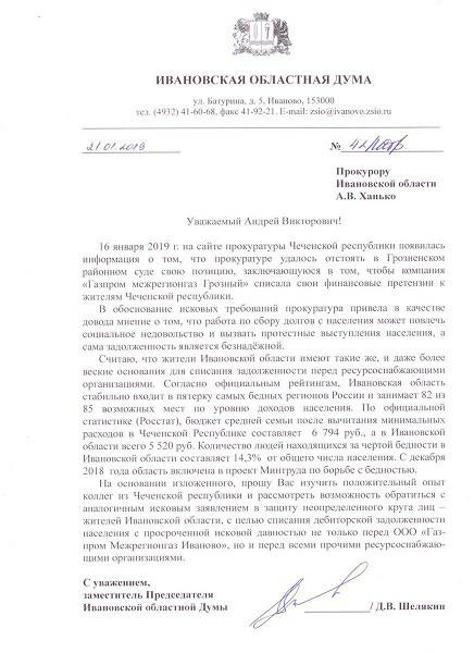 Ивановский депутат от ЛДПР Дмитрий Шелякин требует списать с населения все долги за газ фото 2