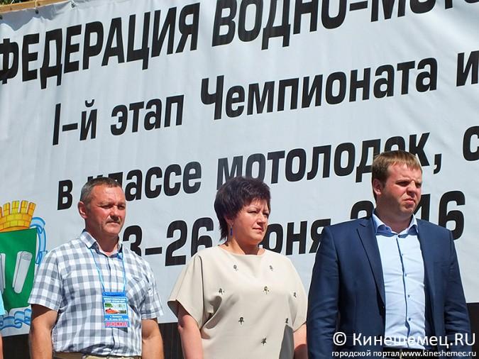 Всероссийские соревнования по водно-моторному спорту открылись в Кинешме фото 2