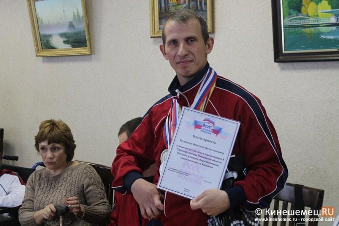 В Кинешме торжественно чествовали паралимпийцев фото 12