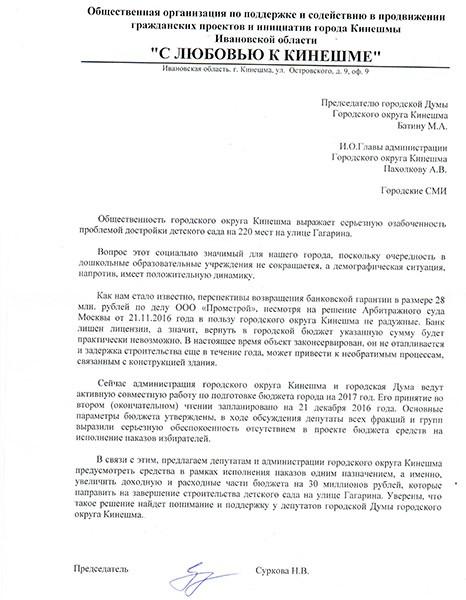 Кинешемская общественность просит власть достроить детский сад на улице Гагарина фото 2
