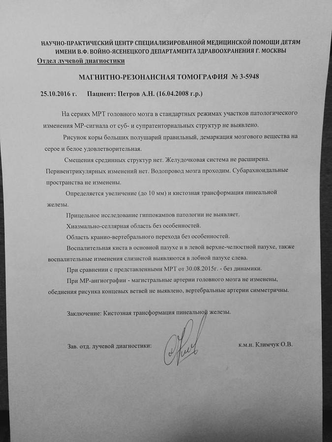 Маленькому Саше Петрову очень нужна помощь фото 7