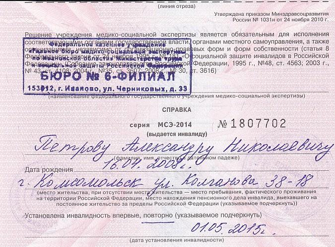 Маленькому Саше Петрову очень нужна помощь фото 3