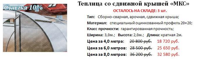 Предновогодняя распродажа теплиц от компании «Полимир» фото 7