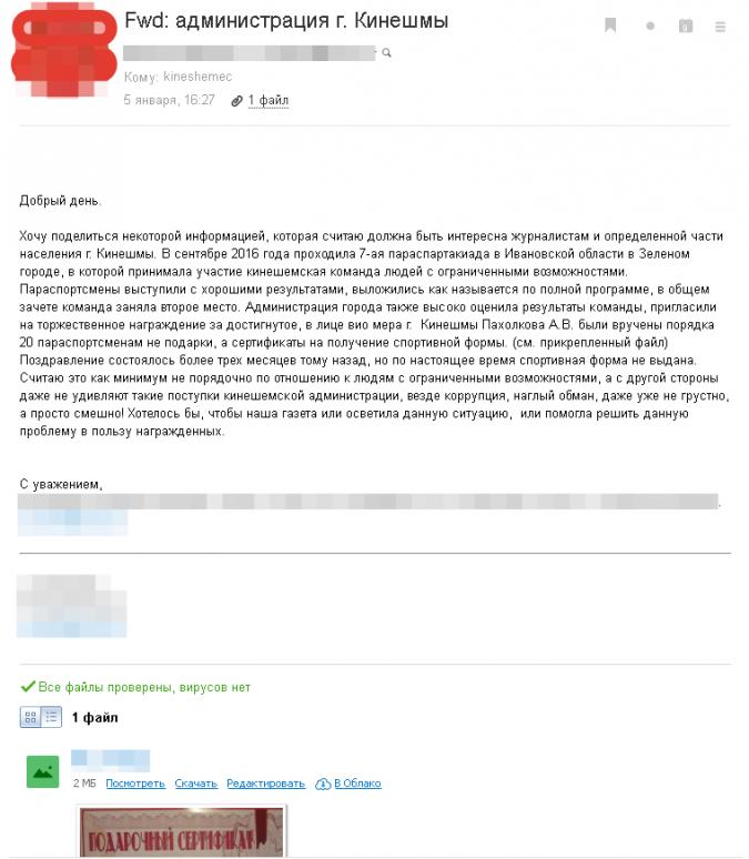 Копия письма с редакционной почты Кинешемец.RU - kineshemec@bk.ru