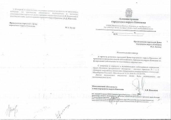 Министерство обороны передаёт Кинешме военный городок в «Сокольниках» фото 8