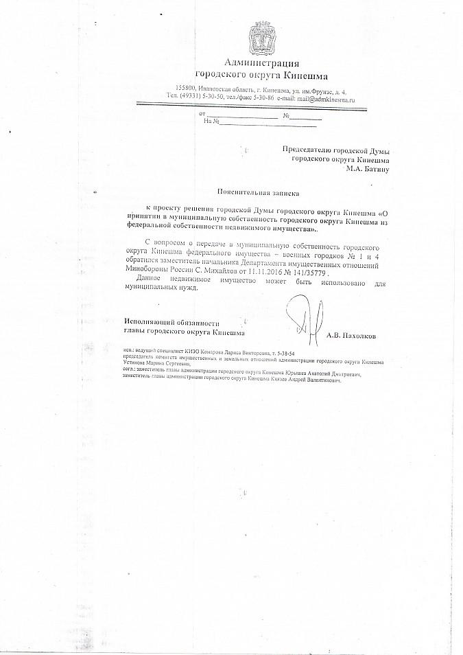 Министерство обороны передаёт Кинешме военный городок в «Сокольниках» фото 6