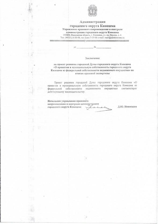 Министерство обороны передаёт Кинешме военный городок в «Сокольниках» фото 5