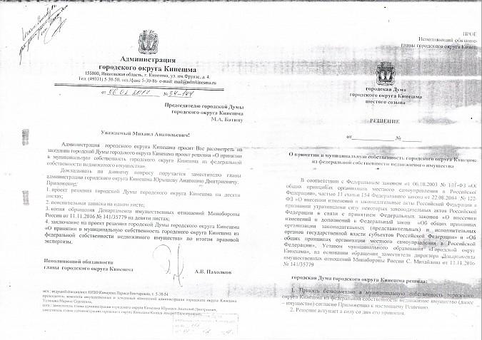 Министерство обороны передаёт Кинешме военный городок в «Сокольниках» фото 7