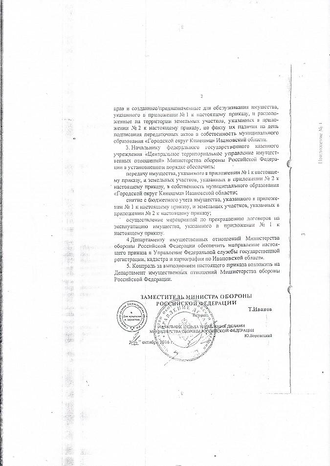 Министерство обороны передаёт Кинешме военный городок в «Сокольниках» фото 4