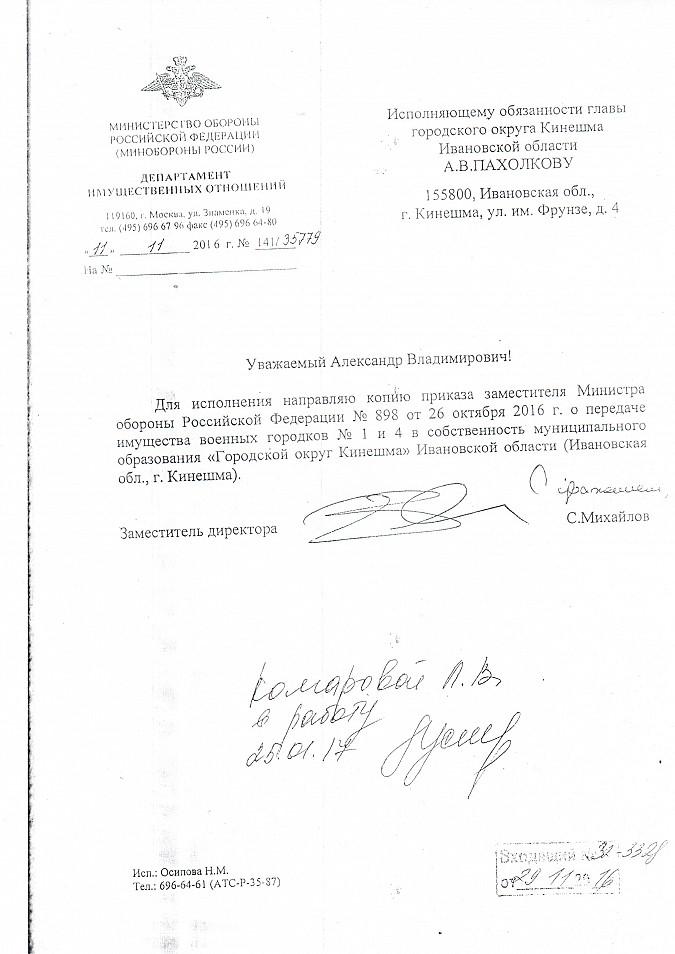 Министерство обороны передаёт Кинешме военный городок в «Сокольниках» фото 2