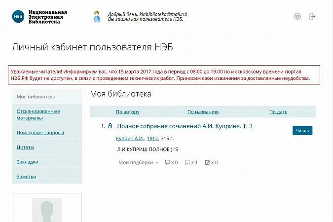 Национальный электронный книжный каталог доступен в библиотеке Кинешмы фото 5