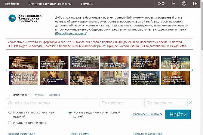 Национальный электронный книжный каталог доступен в библиотеке Кинешмы фото 4