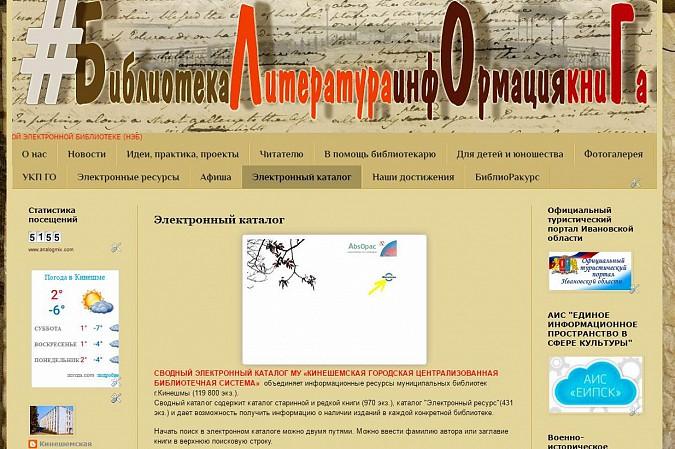 Национальный электронный книжный каталог доступен в библиотеке Кинешмы фото 3
