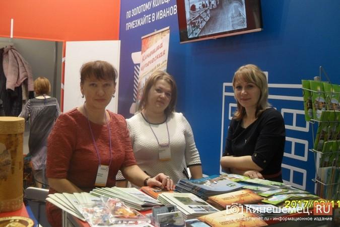 Туристические возможности Кинешмы представили на международной выставке фото 5
