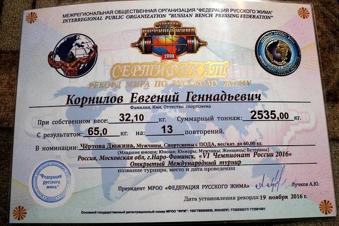 """Кинешемец """"с безграничными возможностями"""" стал рекордсменом мира и Европы фото 7"""
