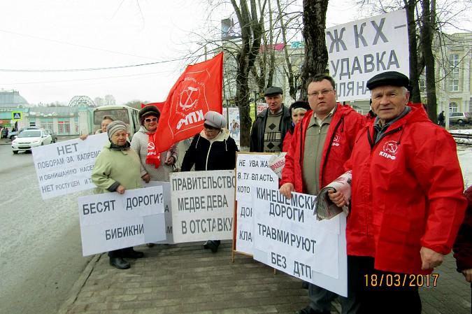 В годовщину воссоединения Крыма в Кинешме протестовали фото 2