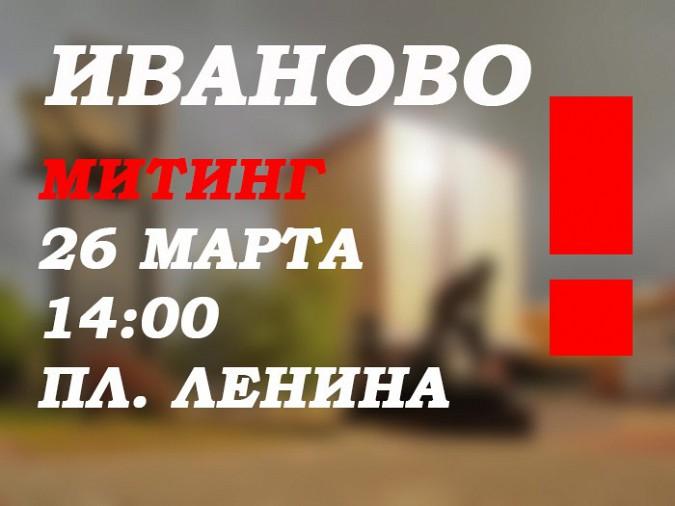 Кинешемцев приглашают поддержать инициативу Навального на митинге в Иванове фото 2