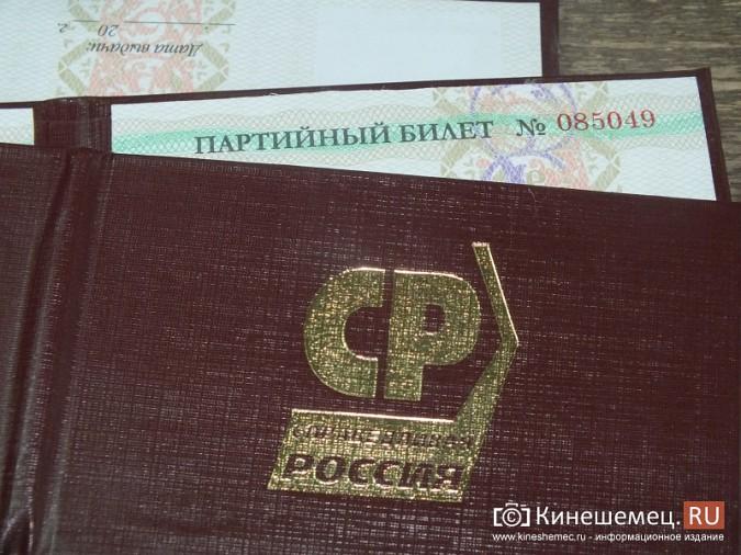 """""""Справедливая Россия"""" определилась с лидером в Кинешме фото 3"""