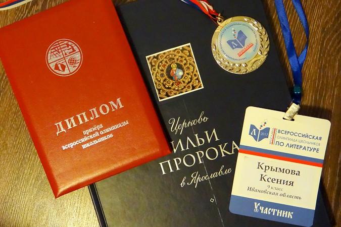 Лицеистка из Кинешмы Ксения Крымова стала призером всероссийской олимпиады фото 5