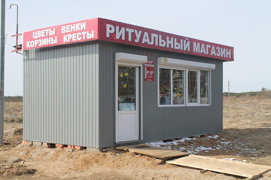 Ритуальный магазин открылся на кладбище «Затенки» фото 2