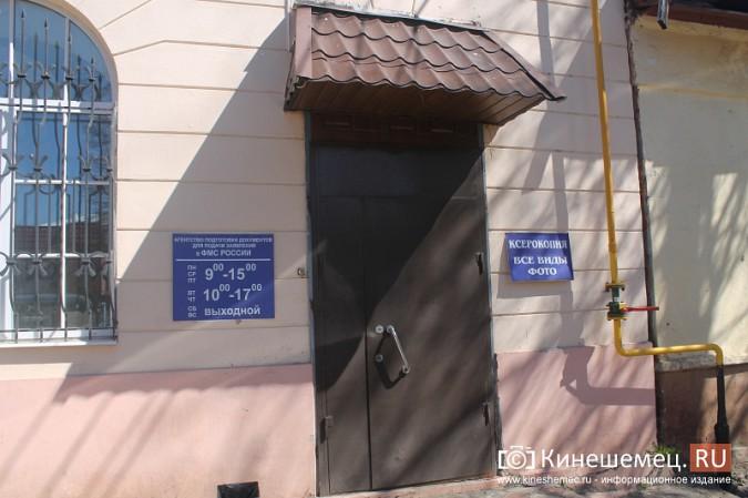 В центре Кинешмы полицейские «накрыли» пункт легализации мигрантов фото 2
