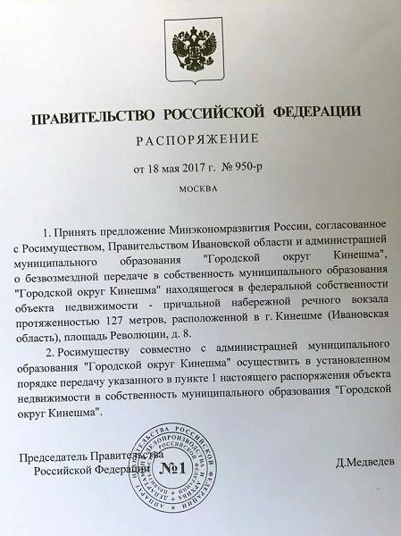 Дмитрий Медведев подписал распоряжение о передаче Кинешме причальной стенки фото 2