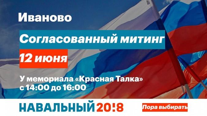 12 июня в Иванове состоится митинг, посвященный нетерпимости к коррупции фото 2
