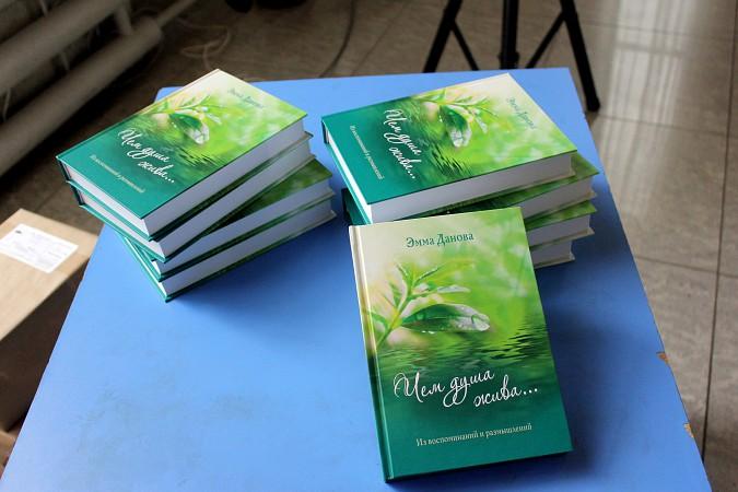 В Кинешме презентовали книгу Эммы Дановой фото 7
