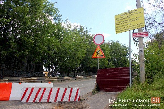 Что происходит на Никольском мосту в Кинешме? фото 10